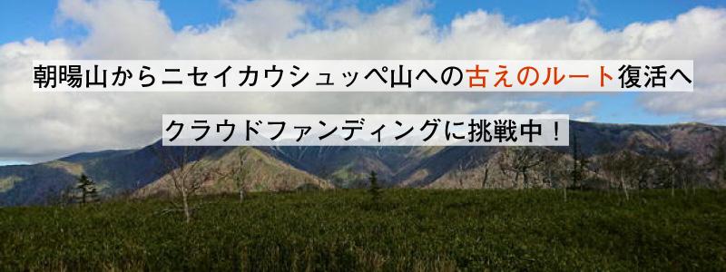 朝暘山からニセイカウシュッペ山への古えのルート復活へ|NPO法人かむい